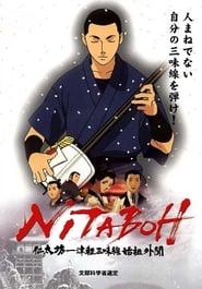 Nitaboh 2004