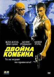 Двойна комбина (1997)