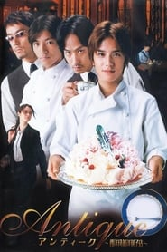 アンティーク ~西洋骨董洋菓子店~ 2001