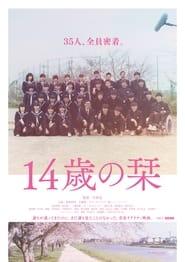 14歳の栞 (2021)