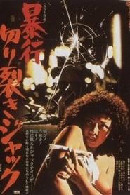 暴行切り裂きジャック (1976)