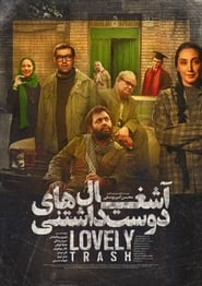 Lovely Trash (2019)