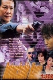 Qi tiao ming 2000