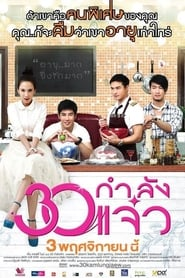 Fabulous 30 (2011)
