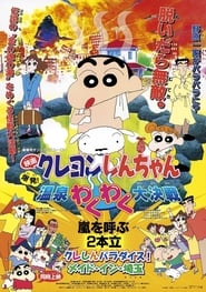 Crayon Shin-chan: Explosion! The Hot Spring's Feel Good Final Battle (1999)