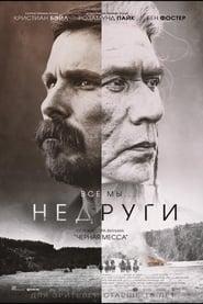 Недруги - смотреть фильмы онлайн HD