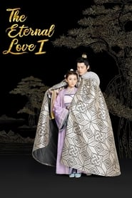 مسلسل The Eternal Love: موسم 1