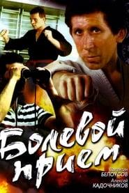 Bolevoy Priyom (1992)