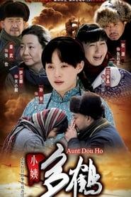 小姨多鹤 saison 01 episode 01