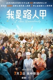 I Am Somebody ( 2015 )