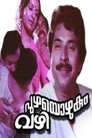 പുഴയൊഴുകും വഴി (1985)