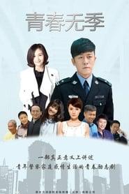 مشاهدة مسلسل 青春无季 مترجم أون لاين بجودة عالية