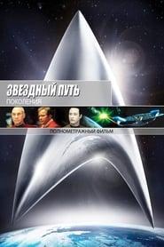 Star Trek VII: La..