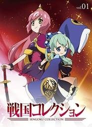 Sengoku Collection: Season 1