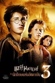 Harry Potter and the Prisoner of Azkaban แฮร์รี่ พอตเตอร์ กับ นักโทษแห่งอัซคาบัน (2004)