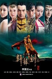 轩辕剑之天之痕 2012