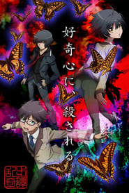 Image Ranpo Kitan : Game of Laplace