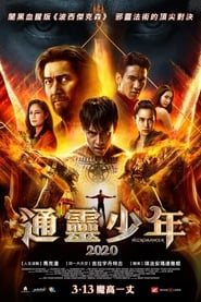 Necromancer 2020 (2019)