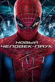 Новый Человек-паук - смотреть фильмы онлайн HD