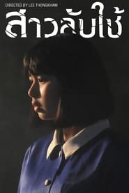 The Maid (2020) Assistir Online