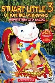 Ο Ποντικο-μικρούλης 3: Περιπετεια στο δάσος
