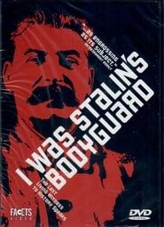 Я служил в охране Сталина, или Опыт документальной мифологии 1989