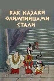 Як козаки олімпійцями стали 1978