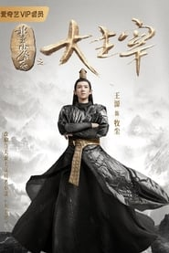 The Great Ruler [Episode 8 Added]