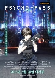 Psycho-Pass: Filme (Legendado)