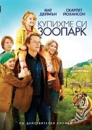 Купихме си зоопарк (2011)