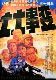 七七事变 1995