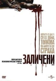 Заличени (2006)