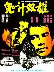 Kung-Fu Killer 1976
