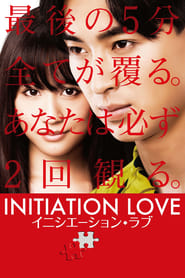 Initiation Love 205 2015