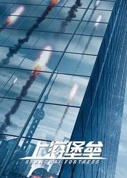 Shanghai Fortress (2019) Online Cały Film Zalukaj Cda