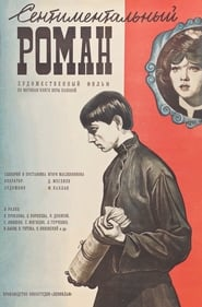 Сентиментальный роман 1976