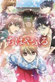 Chihayafuru en streaming