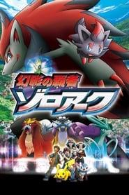 Poster Pokémon: Zoroark: Master of Illusions 2010