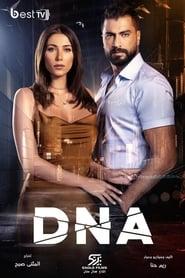 مشاهدة مسلسلات DNA 2020 مترجم اونلاين