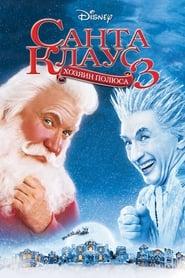 Смотреть Санта Клаус 3