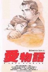 Kawaguchi Kaiji's 9 Love Stories