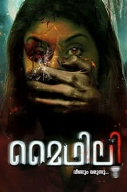 Mythily Veendum Varunnu (2017) Malayalam Full Movie Watch Online Free