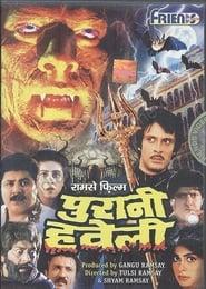 Purani Haveli (1989) Hindi