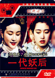 The Empress Dowager (1989)
