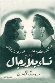 نساء بلا رجال 1953