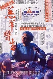 羔羊醫生 1992