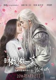 Poster Love O2O 2016