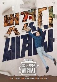 Watch Seol Min-seok's Naked World History (2020)