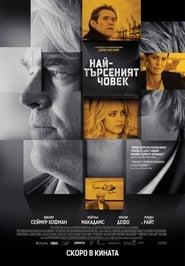 Най-търсеният човек / A Most Wanted Man (2014)