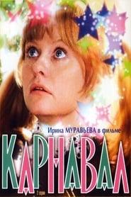 Carnival (1982)